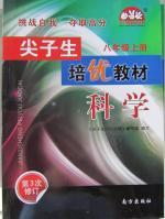 2015尖子生培优教材八年级科学上册浙教版