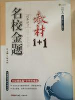 名校金题教材1加1七年级语文下册语文版