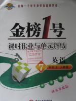 人教版七年�上�杂⒄Z金榜1��n�r作�I�c�卧��u估答案