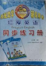 仁爱英语同步练习册七年级下册