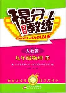 2015 提分教练九年级下物理北京教育出版社