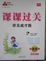2015黄冈状元成才路课课过关六年级英语上册人教PEP版