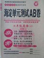 2015年海淀单元测试AB卷七年级英语上册人教版