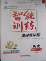 2015激活思维智能训练七年级历史上册北师大版