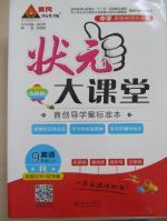 2015黄冈状元成才路状元大课堂九年级英语上册人教版