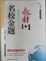 名校金题教材1加1九年级英语下册外研衔接版