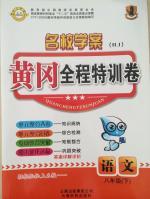 名校学案黄冈全程特训卷八年级语文下册人教版