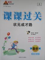 2015黄冈状元成才路课课过关六年级数学上册人教版