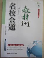 名校金题教材1加1七年级数学下册人教版