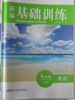 2015年新编基础训练九年级英语上册外研版