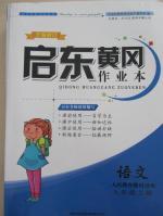 2015启东黄冈作业本九年级语文上册人教版