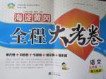 海淀黄冈全程大考卷五年级语文下册人教版