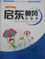 2015启东黄冈作业本五年级语文上册人教版
