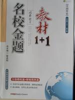 名校金题教材1加1七年级中国历史下册川教版