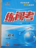 2015黄冈金牌之路练闯考七年级语文上册人教版