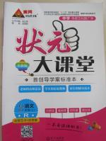 2015黄冈状元成才路状元大课堂八年级语文上册人教版