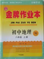 2015年金牌作业本初中地理八年级上册湘教版