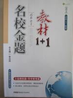 名校金题教材1加1九年级语文下册苏教版