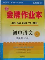 2015年金牌作业本初中语文九年级上册人教版