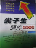 2016年尖子生题库七年级数学下册人教版