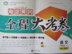 海淀黄冈全程大考卷六年级语文下册人教版