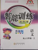 2015激活思维智能训练六年级语文上册人教版