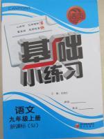 2015全品基础小练习九年级语文上册苏教版