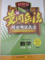 新黄冈兵法同步考试兵法八年级数学下册沪科版