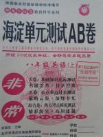 2015年海淀单元测试AB卷八年级英语上册鲁教版
