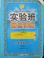 2015实验班提优训练六年级语文上册人教版