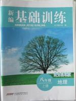 2015年新编基础训练八年级地理上册商务星球版