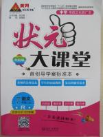 2015黄冈状元成才路状元大课堂七年级语文上册人教版