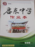 2015启东中学作业本八年级物理上册沪科版