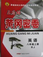 2015年王后雄黄冈密卷八年级英语上册人教版