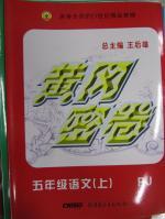 2015年王后雄黄冈密卷五年级语文上册人教版
