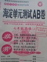 2015年海淀单元测试AB卷七年级英语上册鲁教版