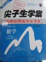 2015年尖子生学案八年级数学上册湘教版