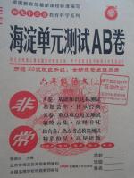 2015年海淀单元测试AB卷六年级语文上册鲁教版