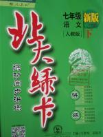 2016年北大绿卡七年级语文下册人教版