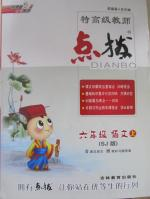 2015特高级教师点拨六年级语文上册苏教版