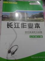 长江作业本初中英语听力训练七年级下册人教版