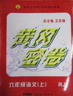 2015年王后雄黄冈密卷六年级语文上册人教版