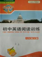 长江作业本初中英语阅读训练八年级下册人教版