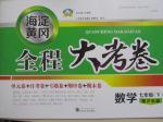 海淀黄冈全程大考卷七年级数学下册沪科版