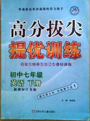 尖子生课时训练七年级下英语江苏青少年儿童出版社