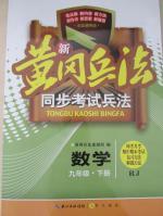 新黄冈兵法同步考试兵法九年级数学下册人教版
