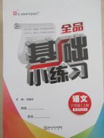 2015全品基础小练习九年级语文上册人教版