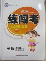 2015黄冈金牌之路练闯考五年级英语上册人教版
