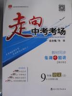 2015年走向中考考场九年级语文上册北师大版