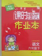 阳光小伙伴课时提优作业本六年级语文下册江苏版